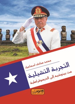 التجربة التشيلية - من بينوشيه الى الديمقراطية