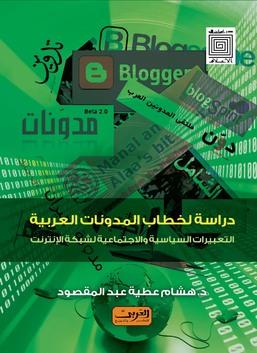 دراسة لخطاب المدونات العربية