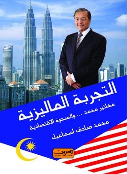 التجربة الماليزية - مهاتير محمد والصحوة الاقتصادية