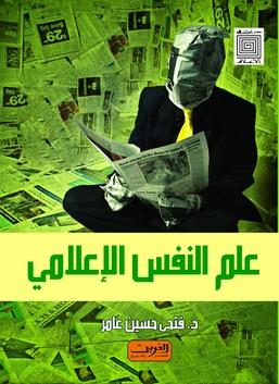 علم النفس الإعلامي