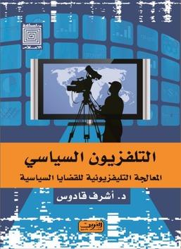 التليفزيون السياسي -  المعالجة التليفزيونية للقضايا السياسية