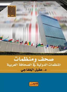 صحف ومنظمات - المنظمات الدولية في الصحافة العربية