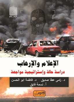 الإعلام والإرهاب -  دراسة حالة وإستراتيجية مواجهة