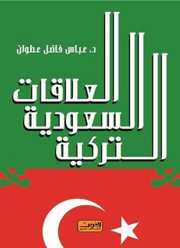 العلاقات السعودية التركية