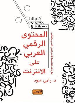 المحتوى الرقمي العربي على الانترنت