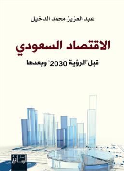 الاقتصاد السعودي - قبل الرؤية (2030) وبعدها