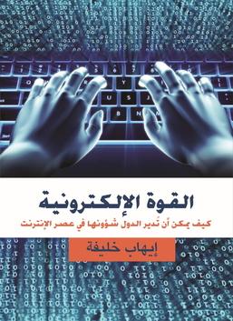 القوة الالكترونية - كيف تدير الدول شؤونها فى عصر الانترنت