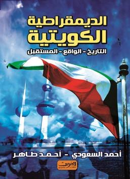 الديمقراطية الكويتية التاريخ الواقع المستقبل