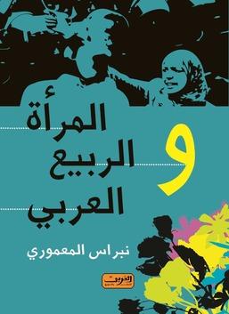 المرأة والربيع العربي
