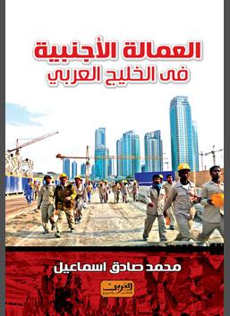 العمالة الأجنبية في الخليج العربي