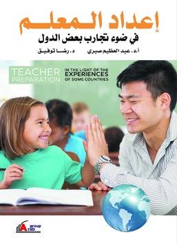 إعداد المعلم في ضوء تجارب بعض الدول