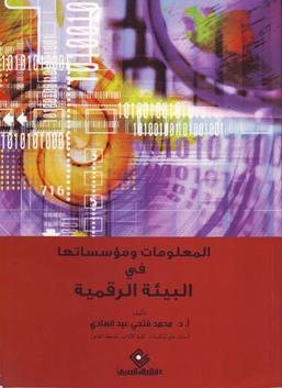 المعلومات ومؤسساتها في البيئة الرقمية