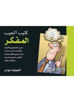 كتيب الجيب المفكر