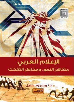 الإعلام العربي - مظاهر النمو .. ومخاطر التفكك