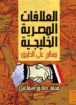 العلاقات المصرية الخليجية
