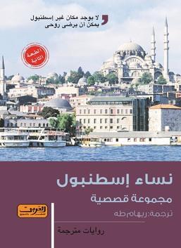 نساء إسطنبول