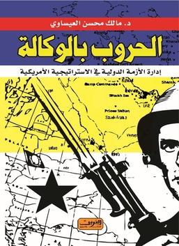 الحروب بالوكالة - إدارة الازمة الدولية فى الاستراتيجية الأمريكية