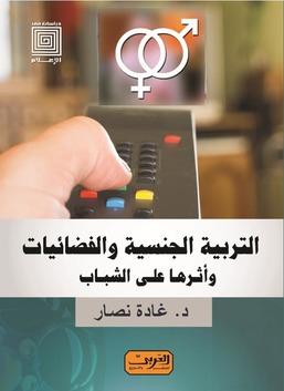 التربية الجنسية والفضائيات وأثرها على الشباب