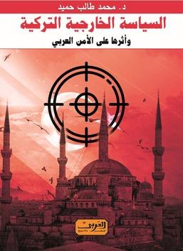 السياسة الخارجية التركية وأثرها على الأمن العربي