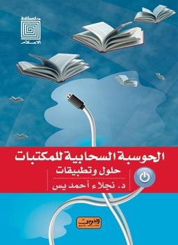 الحوسبة السحابية للمكتبات
