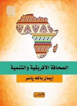 الصحافة الأفريقية والتنمية