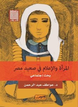 المراة والاعلام فى صعيد مصر