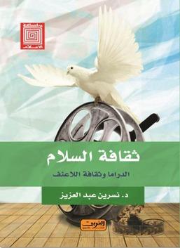 ثقافة السلام - الدراما وثقافة اللاعنف