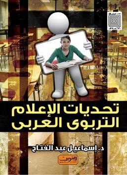 تحديات الإعلام التربوي العربي
