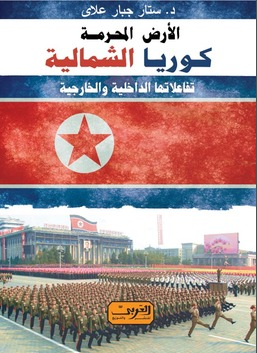 الأرض المحرمة كوريا الشمالية