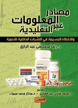 مصادر المعلومات غير التقليدية والأخطاء الجسيمة في النشرات الداخلية للأدوية