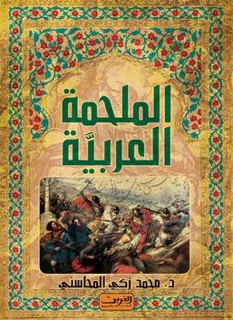 الملحمة العربية