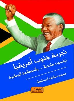 تجربة جنوب افريقيا - نيلسون مانديلا والمصالحة الوطنية