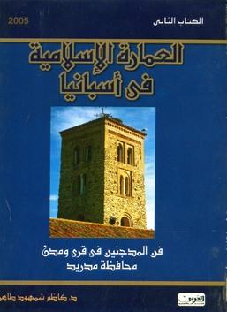 العمارة الاسلامية فى اسبانيا ج2