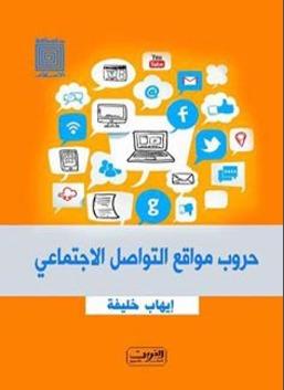حروب مواقع التواصل الاجتماعي