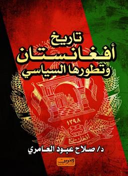 تاريخ أفغانستان وتطورها السياسي