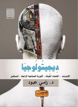 ديجيتولوجيا - الانترنت، اقتصاد المعرفة، الثورة الصناعية الرابعة، المستقبل