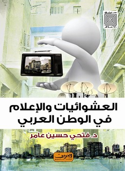 العشوائيات والإعلام في الوطن العربي