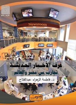 غرف الأخبار الحديثة - تجارب من مصر والعالم