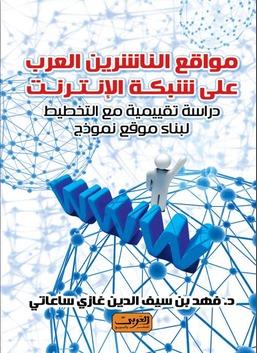 مواقع الناشرين العرب على شبكة الإنترنت