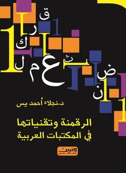 الرقمنة وتقنايتها في المكتبات العربية