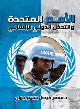 الأمم المتحدة والتدخل الدولي الإنساني