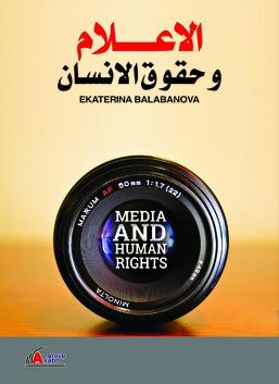 الاعلام وحقوق الانسان