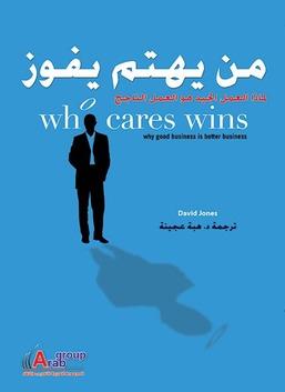 من يهتم يفوز