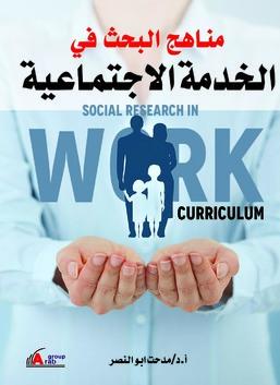 مناهج البحث في الخدمة الاجتماعية