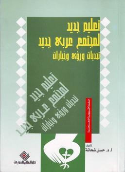 تعليم جديد لمجتمع عربي جديد