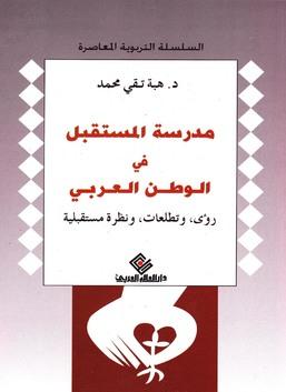 مدرسة المستقبل في الوطن العربي