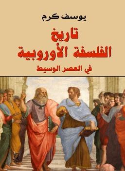 تاريخ الفلسفة الأوروبية في العصر الوسيط