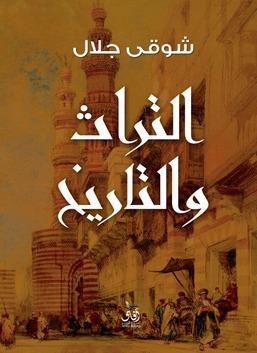 التراث والتاريخ