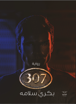 رواية 307