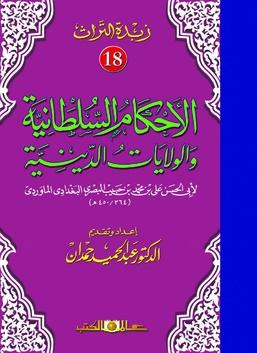الاحكام السلطانية والولايات الدينية